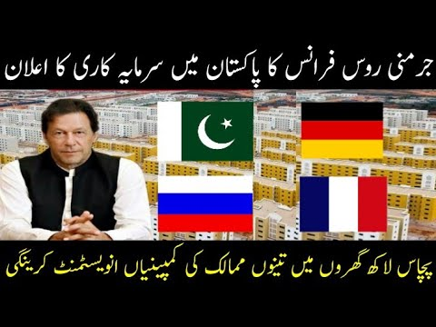 Big Companies Invested In Naya Pakistan Housing Scheme