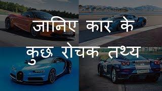 जानिए कार के कुछ रोचक तथ्य | Interesting Facts about Cars | Chotu Nai