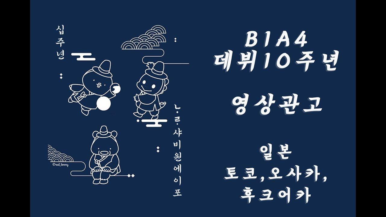 B1A4 10TH ANNIV. Ad. IN JAPAN