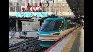 【前面展望】特急くろしお1号 新大阪〜新宮 283系