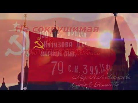 Ансамбль Александрова - Несокрушимая и легендарная (песня о Советской армии)
