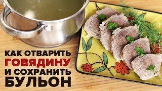 Сколько и как варить говядину до готовности