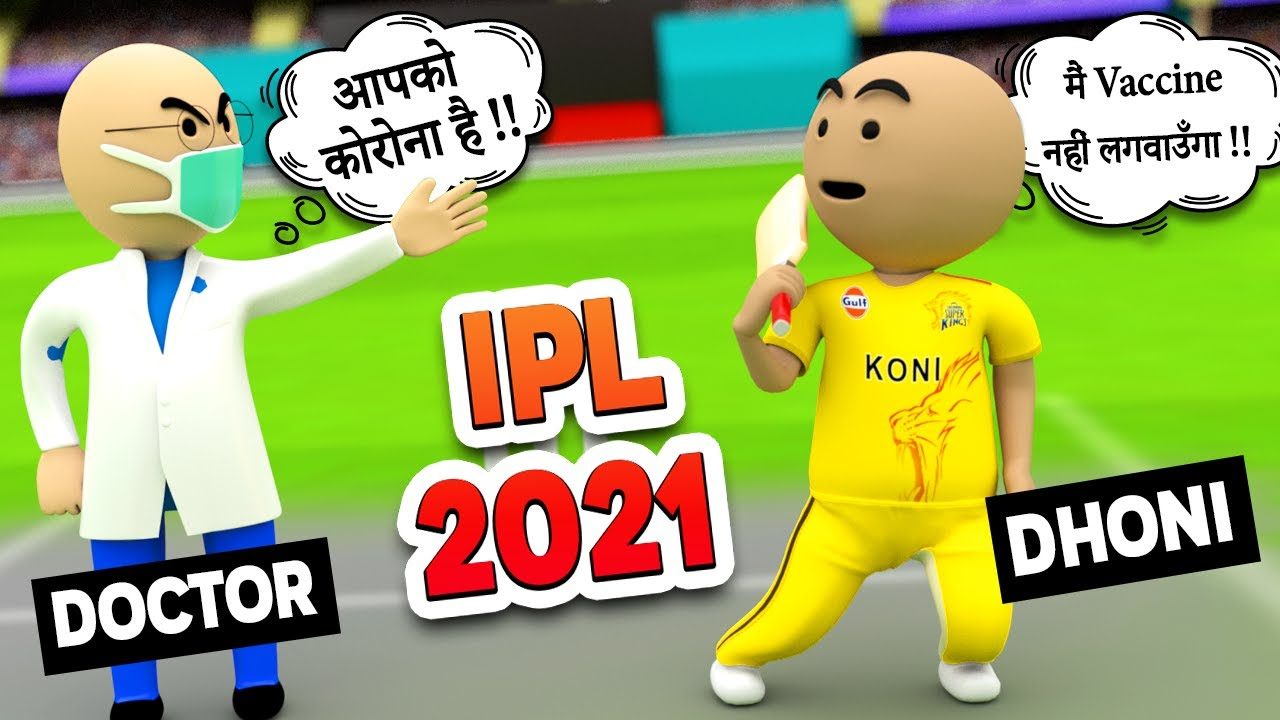 3D ANIM COMEDY - CRICKET IPL 2021 || CSK VS MI MATCH || LAST OVER || IPL IN CORONA
