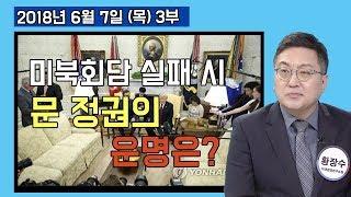 3부 미북회담이 최종 실패할 경우 문 정권 어찌 될까? [세밀한안보] (2018.06.07)