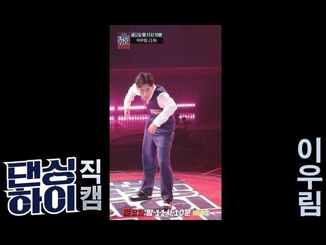 댄싱하이 -[무편집/단독 직캠] 이기광팀 이우림 무대 / DancingHigh @KBS2 Fri 11:10 PM