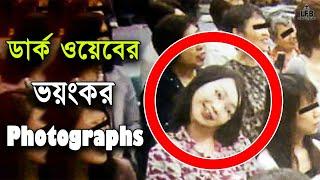 ডার্ক ওয়েবের ভয়ংকর ৮ টি ফটোগ্রাফ || by Unknown Facts Bangla ||
