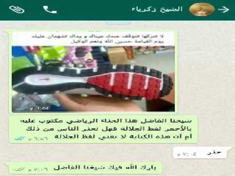 Nom Nike De Le Youtube Allah Écrit Chaussures En D' Dessous OCqpwd