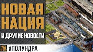 новая нация и база 20 полундра 🚒🔥 world of warships