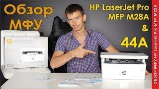 МФУ HP LASERJET PRO MFP M28A, Видео обзор картридж CF244A
