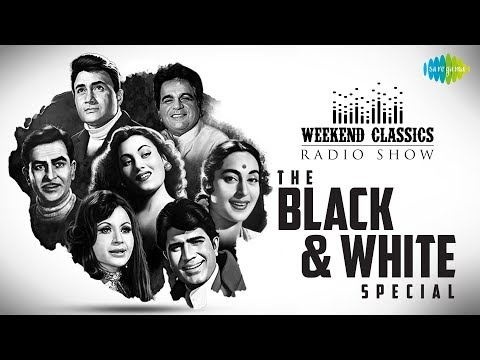 Weekend Classics Radio Show | Black White Special | ब्लैक एं