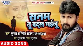 Kumar Abhishek Anjan का दर्दभरा गीत 2020   Sanam Tu Badal Gailu   Bhojpuri Sad Songs 2020