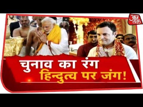 मोदी पर वार से होगा राजस्थान का बेडा पार? Rohit Sardana के साथ Dangal