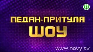 "Анонс программы ""Педан-Притула Шоу"""
