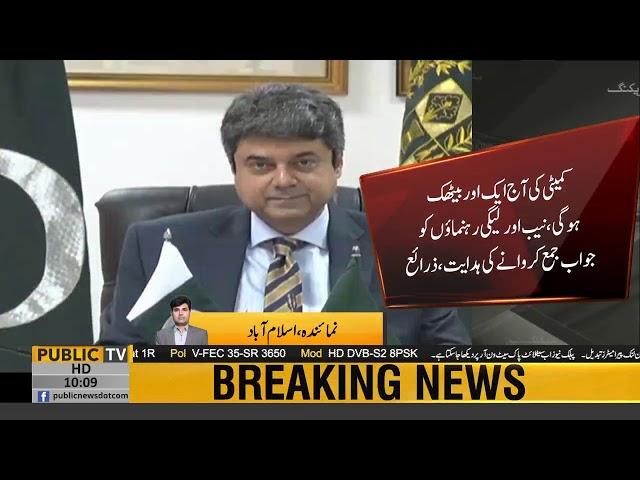Kya Nawaz Sharif London ja sakenge? | Sub-committee meeting will be again today
