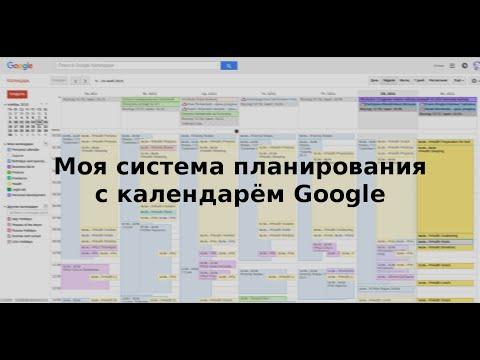Планирование с календарем Google