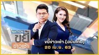 ขยี้ข่าวเช้า | 23 เม.ย.63 | FULL | NationTV22
