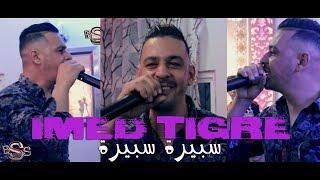 Cheb Imed Tiger 2020 مانيش كيما بكري - سبيرة سبيرة