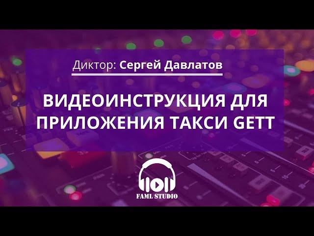 Пример видеоинструкции | Диктор: Сергей Давлатов ▶ FAML.STUDIO