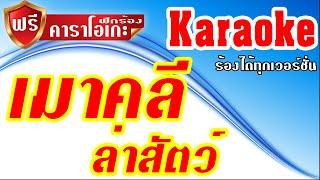 เมาคลีล่าสัตว์ (มันส์ๆ) คาราโอเกะ | Extreme karaoke มิดี้ (midi) สำหรับฝึกร้อง