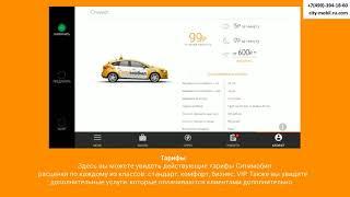 «Ситимобил Водитель» - Таксометр инструкция и обучение по работе с приложением.