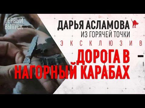 Дорога в Нагорный Карабах - Горячие точки Дарья Асламова