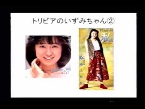 ごくらくッ娘ライブ 2004.5.15 トリビアのいずみちゃん #3 森口博子・鈴木ユカリ解説コーナー