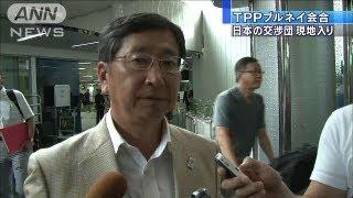 TPPブルネイ会合 日本の交渉団が現地入り(13/08/20)
