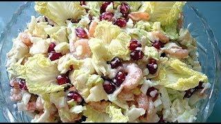Салат стрелы Амура. Праздничный салат. Салат с креветками. Салат за 5 минут. Простой салат.
