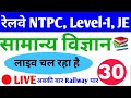 #LIVE CLASS # General Science for railway NTPC, Group D {LEVEL-1} and JE #Daily_Class 30