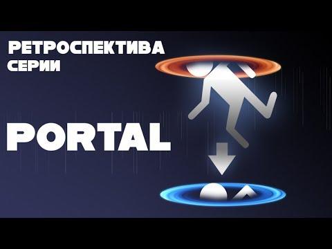 Ретроспектива серии PORTAL