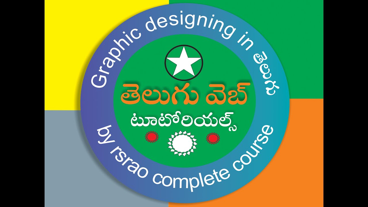 Telugu web tutorials graphic design introduction basics PART 1