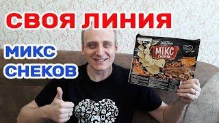 Своя Линия Микс Снеков из АТБ 6 в 1 Распаковка и Обзор Иван Кажэ Своя Лінія АТБ