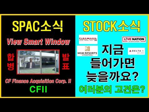 VIEW 스마트 윈도우 SPAC 그리고 관심주들 - $CFII $MGM $DAL $CNK $LYV