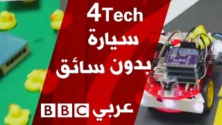 كيف تبني سيارة بدون سائق - 4tech