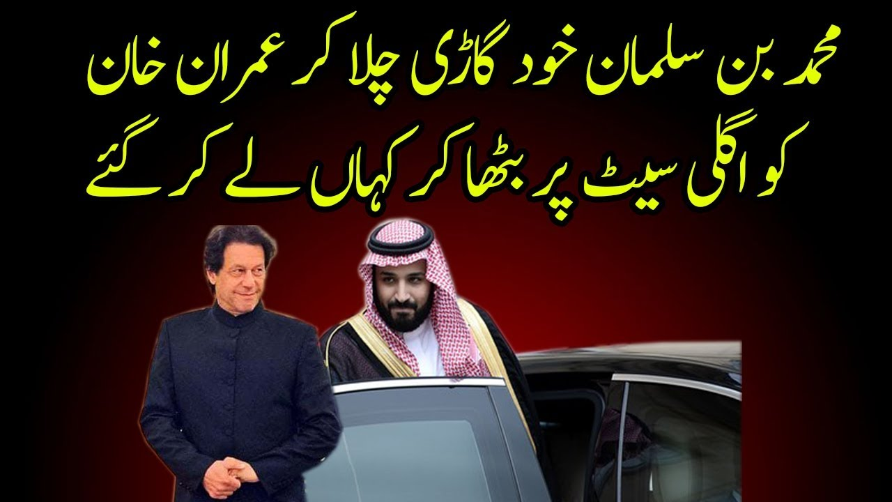 04d4d7449a Crown Prince Salman Drove Car With Imran Khan in Riyadh - YouTube