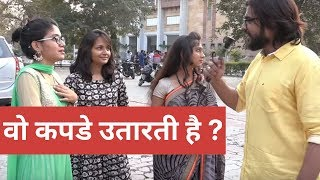 Dirty Mind Hindi Test - Most Funny Double Meaning answers by girls