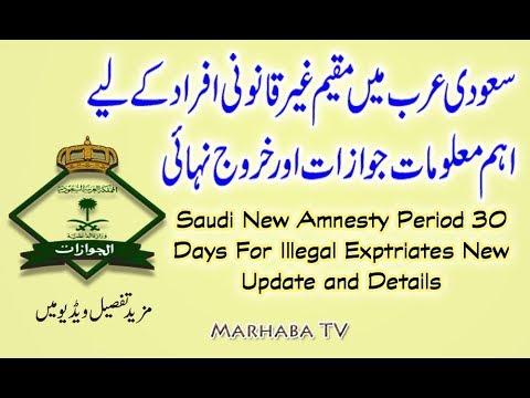 Saudi New Amnesty Period 30 Days For Illegal Expatriates New Update About Jawazat, Khurooj Nihai