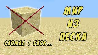 видео: Мир Из Песка! Что Если Сломать 1 Блок?.. - Майнкрафт