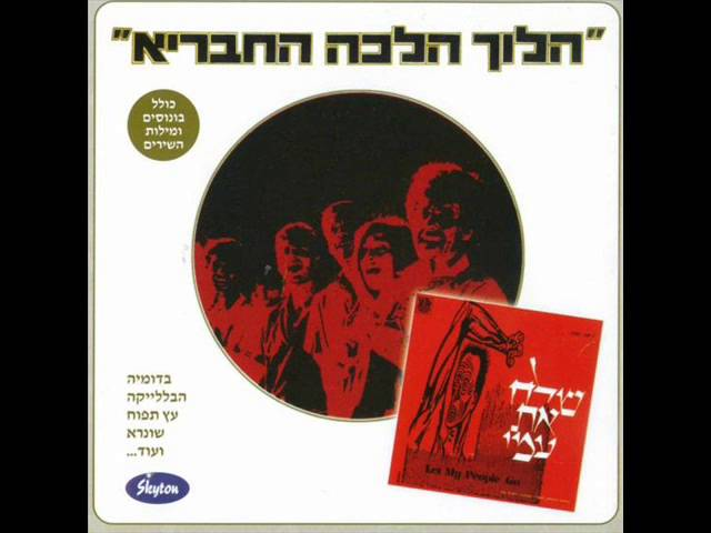 Sing in Hebrew, Songs Sung by Captive Soviet Jews & by Free Jews In Israel