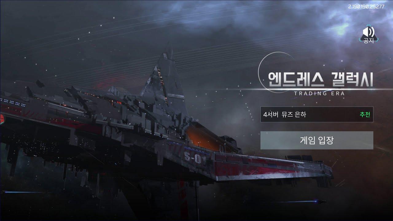 엔드레스 갤럭시 첫 플레이 [신규 출시 게임] [4K]