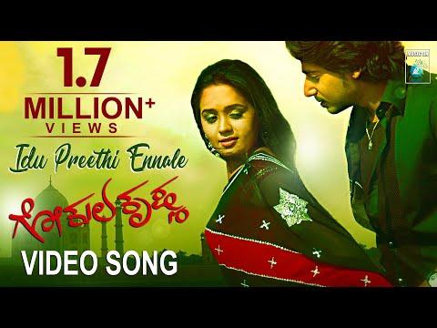 Gokula Krishna Kannada Movie - Idu Prithi Ennale Full Song | Prajwal Devraj, Ananya