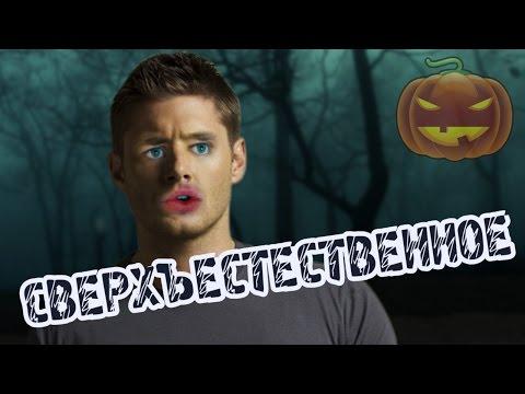 видео: СВЕРХЪЕСТЕСТВЕННОЕ / Хэллоуинская Кислотная пародия
