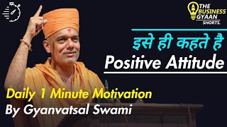 Attitude Towards Positive Situations | TBG Shorts | Gyanvatsal Swami Motivational Speech (Hindi)