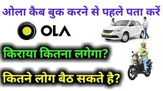 Ola Cab Ka Kiraya Kaise Pata Kare | ola mini cars seating capacity | how to book ola cab hindi