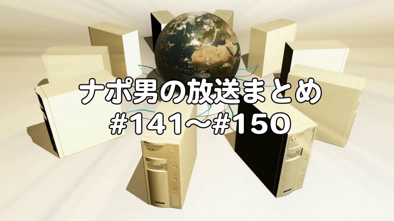 ナポリの男たちチャンネル放送 トーク集 #141~#150