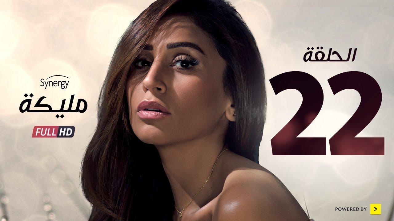 مسلسل مليكة - الحلقة الثانية والعشرون - بطولة دينا الشربينى | Malika Series - Episode 22