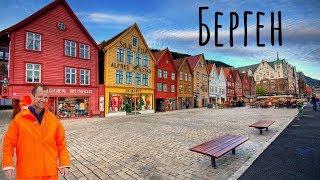 БЕРГЕН | НАСТОЯЩАЯ НОРВЕГИЯ!