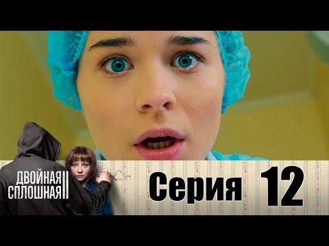 Двойная сплошная | Сезон 2 | Серия 12