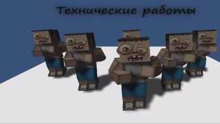 Кубезумие 2 (Война зомби) Технические работы)))