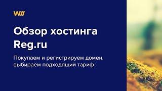 видео регистрация домена рф официальные